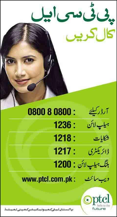 PTCL Helpline Number for Evo, Complaint, Dsl, Mobile