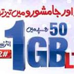 Warid Internet in Hyderabad 150x150 Admissions in Mehran University of Engineering Jamshoro
