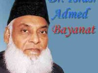 How Shia Religion Created Urdu Bayan by Dr Israr Ahmed