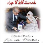 Punjab Khidmat Card Scheme  150x150 Shahbaz Sharif Punjab Youth Internship Program 2016