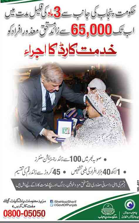 Punjab Khidmat Card Program 2016 Application Form Criteria