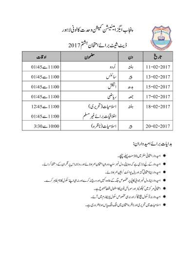 PEC 5th Grade and 8th Class Date Sheet 2017 Punjab Education
