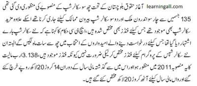 scholarship for balochistani student