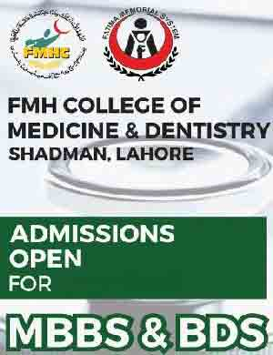 FMH College of Medicine & Dentistry Lahore Admission 2017 Merit List Last Date