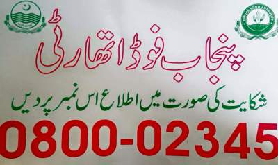 Punjab food authority Phone Number