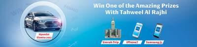 Tahweel Al Rajhi win Prizes by Sending Money Through ATMs