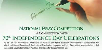 HEC Essay Competition