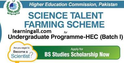 HEC BS Studies Scholarship 2017 for Undergraduate Science Students