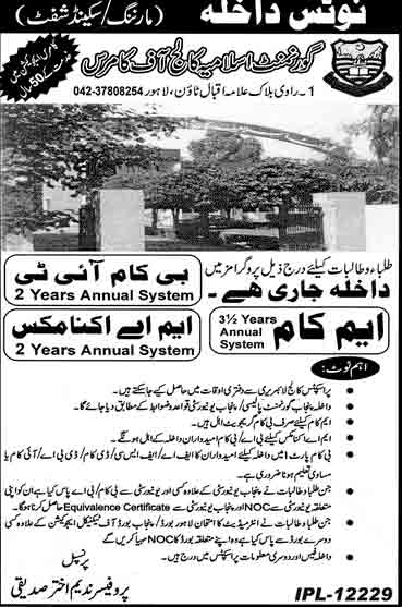 Govt. Islamia College of Commerce Allama Iqbal Town Lahore Admission 2017
