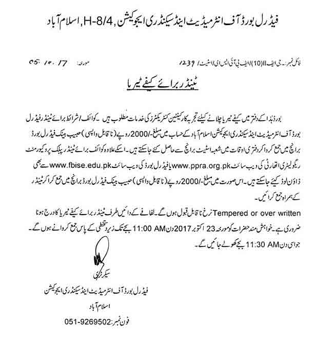 FBISE Cafeteria Tender Notice for Islamabad Office