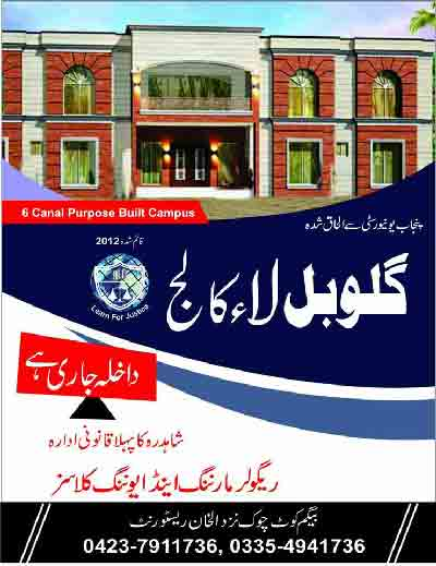 Global-Law-College-Shahdara-Admission