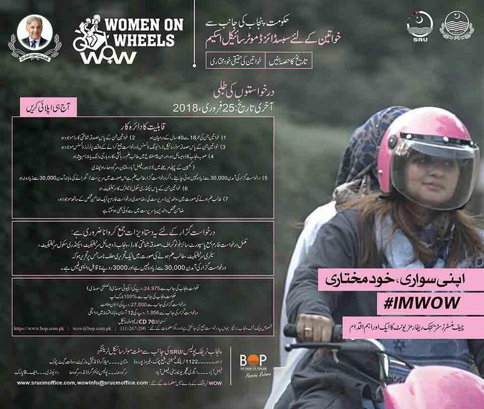 women-on-wheels-scheme-by-shahbaz-sharif
