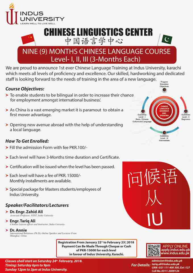 Indus University Chinese Language Course 2018 Registration Last Date