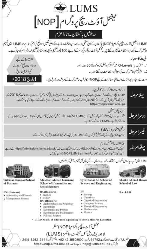 LUMS National Outreach Program 2018-19 Free Education after Matric O-Level