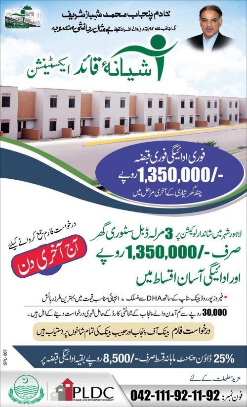 Ashiyana house scheme
