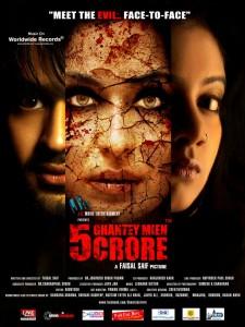 5 ghante mein 5 crore4