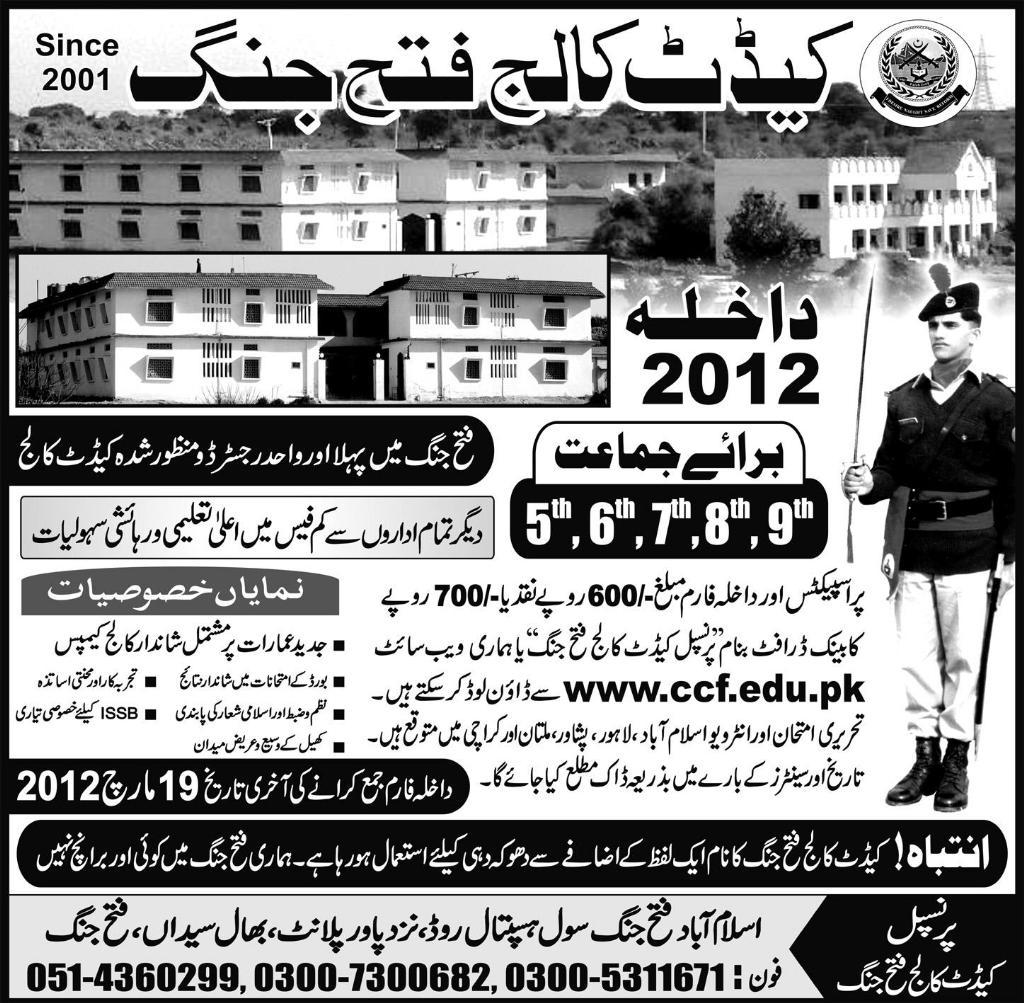 Cadet College Fateh Jang Admission 2012