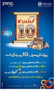 Karoron Ka 10 Offer Bring by Zong Telecom