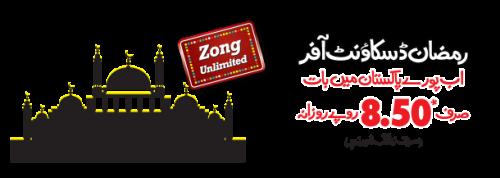 zong free calls in ramzan