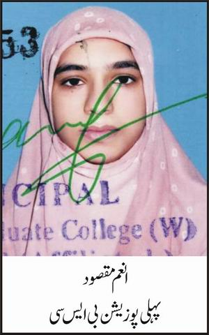 Anum Maqsood Position Holder Bahawalpur University