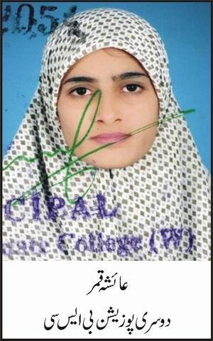 Ayesha Qamar Position Holder BSC Bahwalpur University