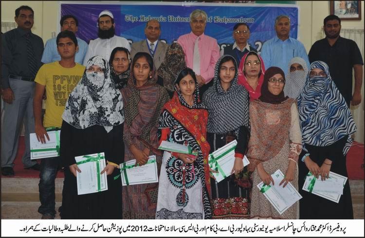 Islamia University of Bahawalpur BA,BSC,B.COM Position Holders with Professors