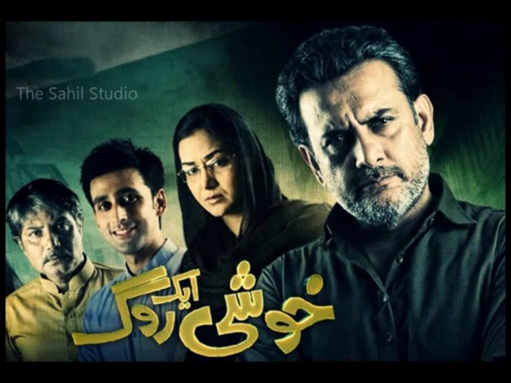 Khushi Aik Rog Title Song Ost Ary Drama