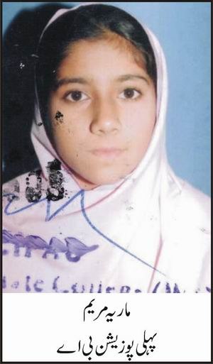 Maria Marium Position Holder BA Islamia university Bahawalpur