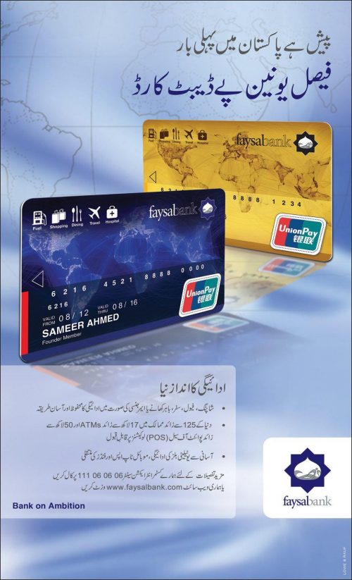 Union Pay Debit Card from faysal bank in Pakistan