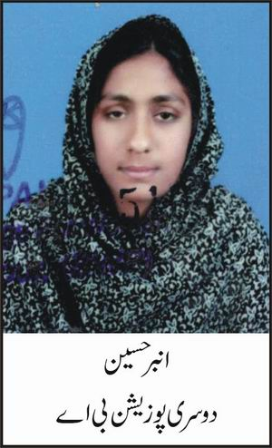 ambar hussain Position Holder Bahawalpur Islamia University
