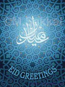 eid-card-2012