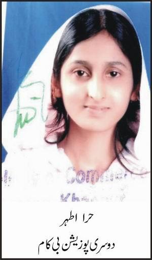 hira Athar BA Position Holder Islamia University Bahawalpur