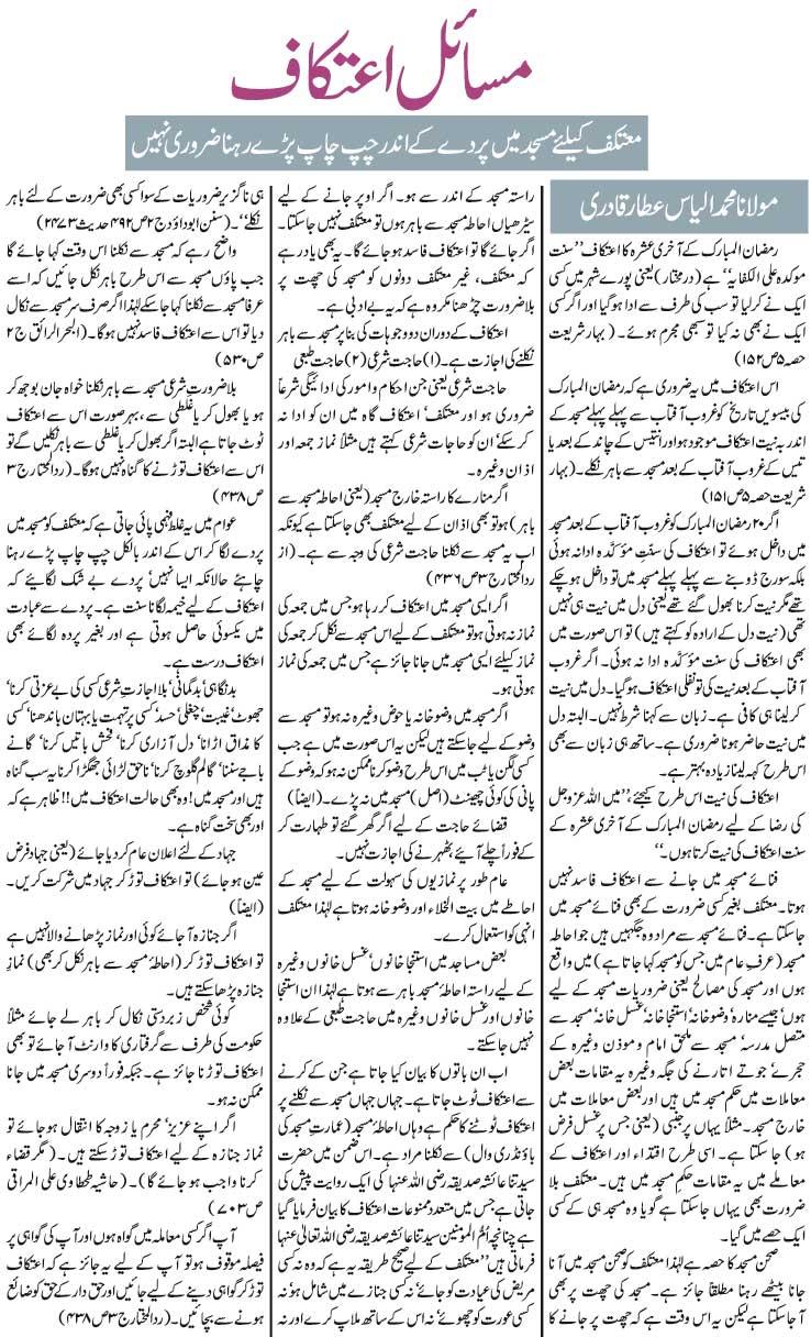 maulana ilyas attar qadri i'tikaf in ramadan | Learn itikaf in Urdu