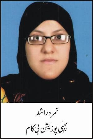 nimra Rashid BA Position Holder Islamia University Bahawalpur