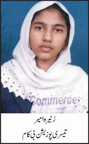 zunaira ameer BA Position Holder Islamia University Bahawalpur