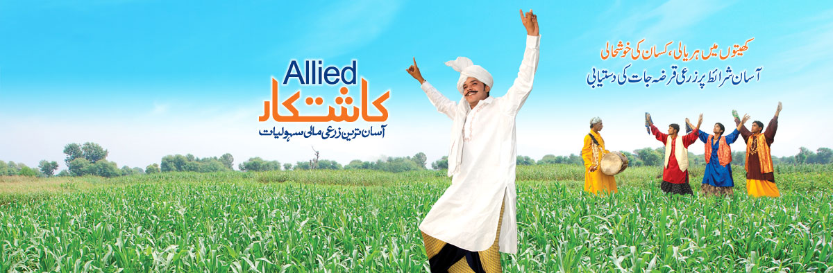 Allied Bank Offer Agriculture Financing in Pakistan