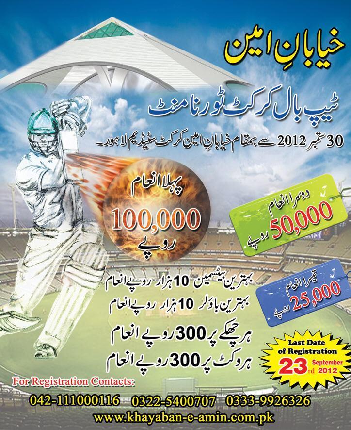 Khayaban E Amin Tape Ball Cricket Tournament