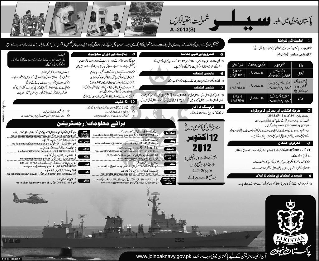 Pakistan navy jobs September 2012 Registration Starts