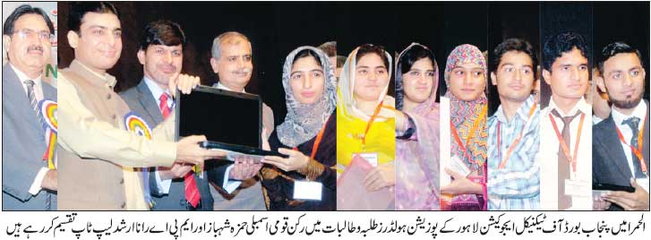 Laptop Distribution Ceremony at Pbet.edu.pk Lahore Pakistan