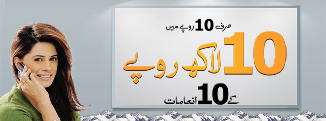 Ufone Brings 10 prizes of 10 lacs for just Rs.10