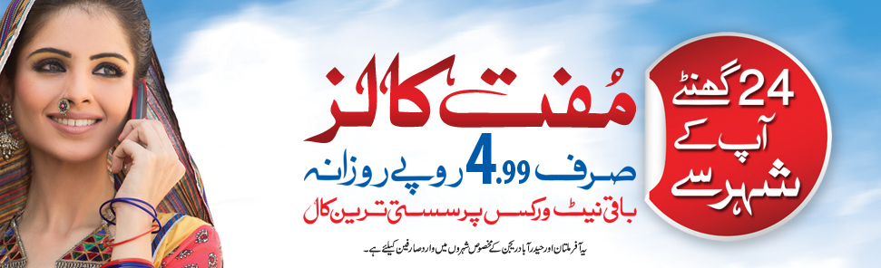 Warid Offer Apna Shehar Unlimited Calls to any Network