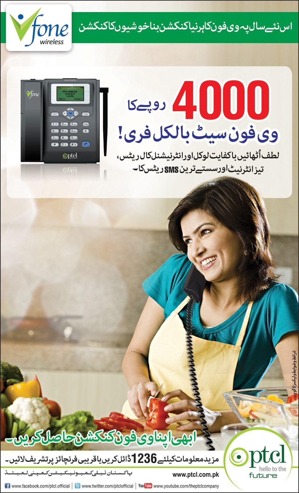 Free Vfone Set Happy New Year Promotion Offer by PTCL