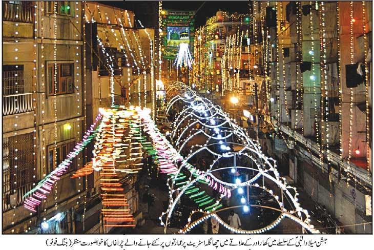 Eid Milad un Nabi 2013 nice