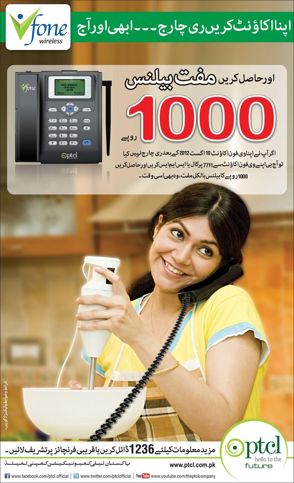 PTCL Free Balance of Rs. 1000 on Vfone Reconnect Offer