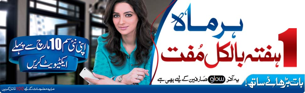 Warid Full Week Offer