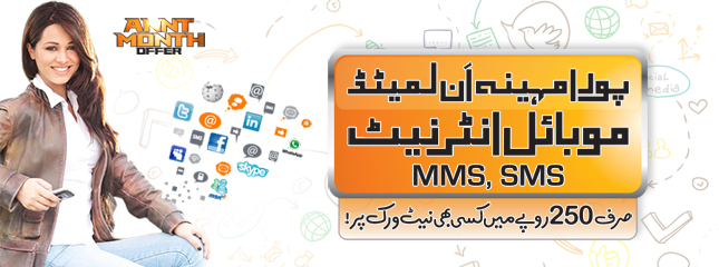 Ufone Unlimited Internet, SMS, MMS