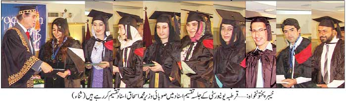 Qurtuba University Peshawar Convocation 2013
