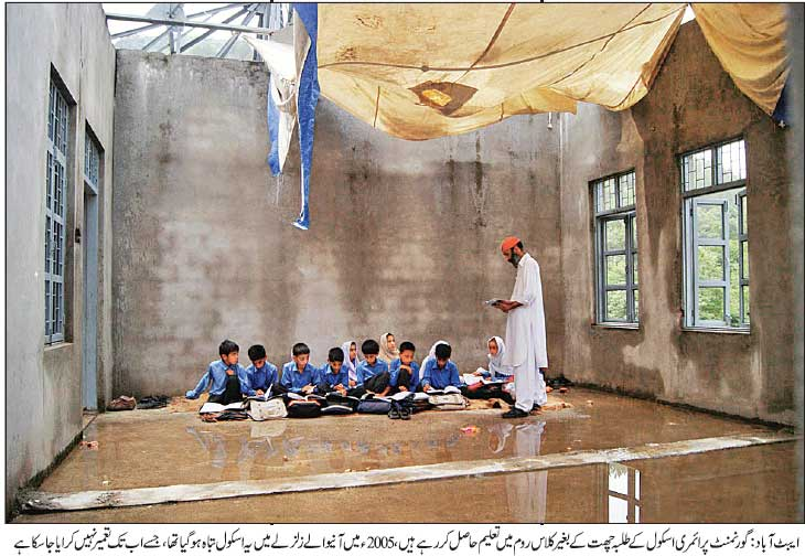 Government Primary School Abbottabad 2013