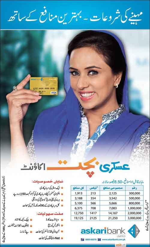 Askari Bank Bachat Account