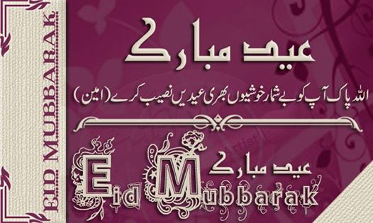 eid mubarik 2013